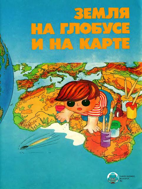Мир вокруг нас географический атлас для детей 1991 год. Мир вокруг нас. Мир вокруг нас СССР. Мир вокруг нас географический атлас для детей СССР. Мир вокруг нас энциклопедия. Мир вокруг нас книга. Мир вокруг нас атлас. Мир вокруг нас книга читать. Мир вокруг нас. географический атлас для детей. Мир вокруг нас атлас читать. Мир вокруг нас большая книга. Мир вокруг нас географический атлас для детей читать. Мир и человек любимый детский атлас. Мир и человек атлас. Мир вокруг нас атлас читать онлайн. Мир вокруг нас книга читать. Мир и человек атлас читать. Детский атлас СССР. Детский атлас мира. Мир и человек атлас читать онлайн. Атлас мир и человек. Атлас мир вокруг нас. Мир и человек географический атлас онлайн.