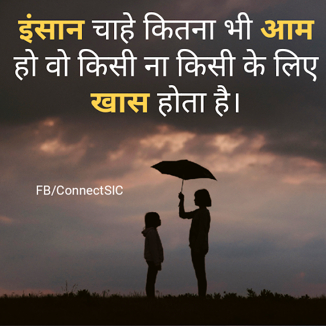 Anonymous Hindi Quotes on Special, Advice, Emotional,