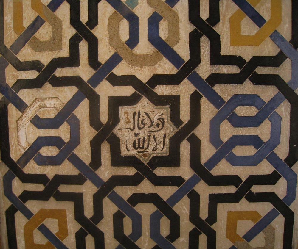 Delirio andalus la alhambra un lujo para la vista un for Patio de los azulejos