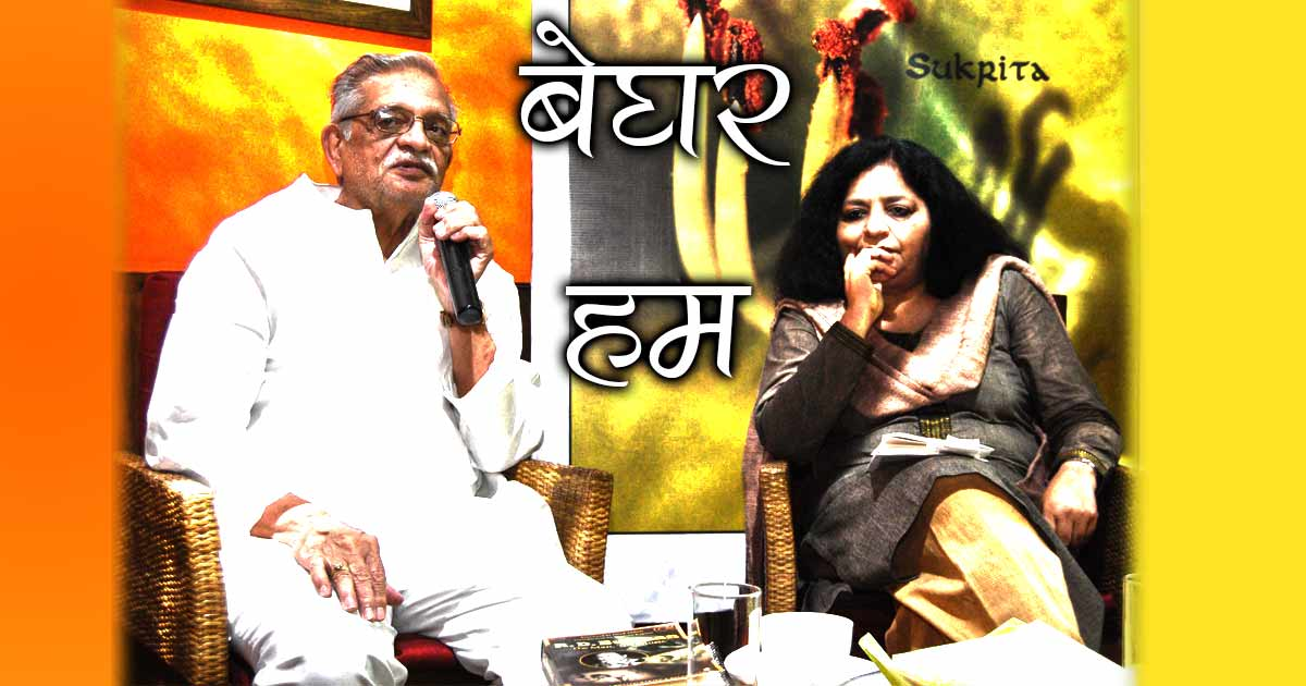 Sukrita's 'बेघर हम' by #Gulzar... We The Homeless