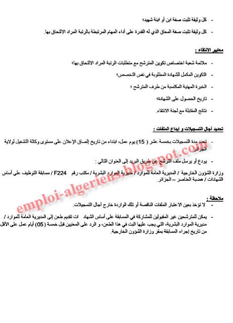 اعلان توظيف بوزارة الشؤون الخارجية الجزائرية نوفمبر 2016