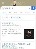 ブログ開始1ヶ月でGoogle様の「ふふふのふうふ」検索結果が一位に!