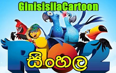 Sinhala Dubbed - Rio 2