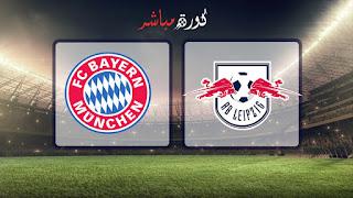 مشاهدة مباراة بايرن ميونخ ولايبزيغ بث مباشر 19-12-2018 الدوري الالماني