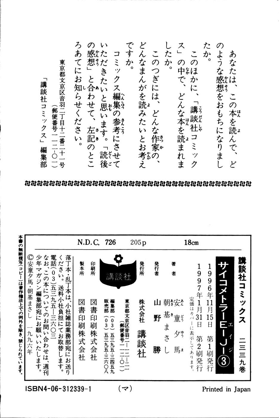 Psychometrer Eiji chapter 26 trang 30