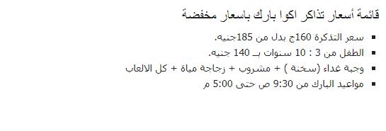 أسعار تذاكر اكوا بارك في مصر 2018 الكبار والصغار وأرقام التليفون