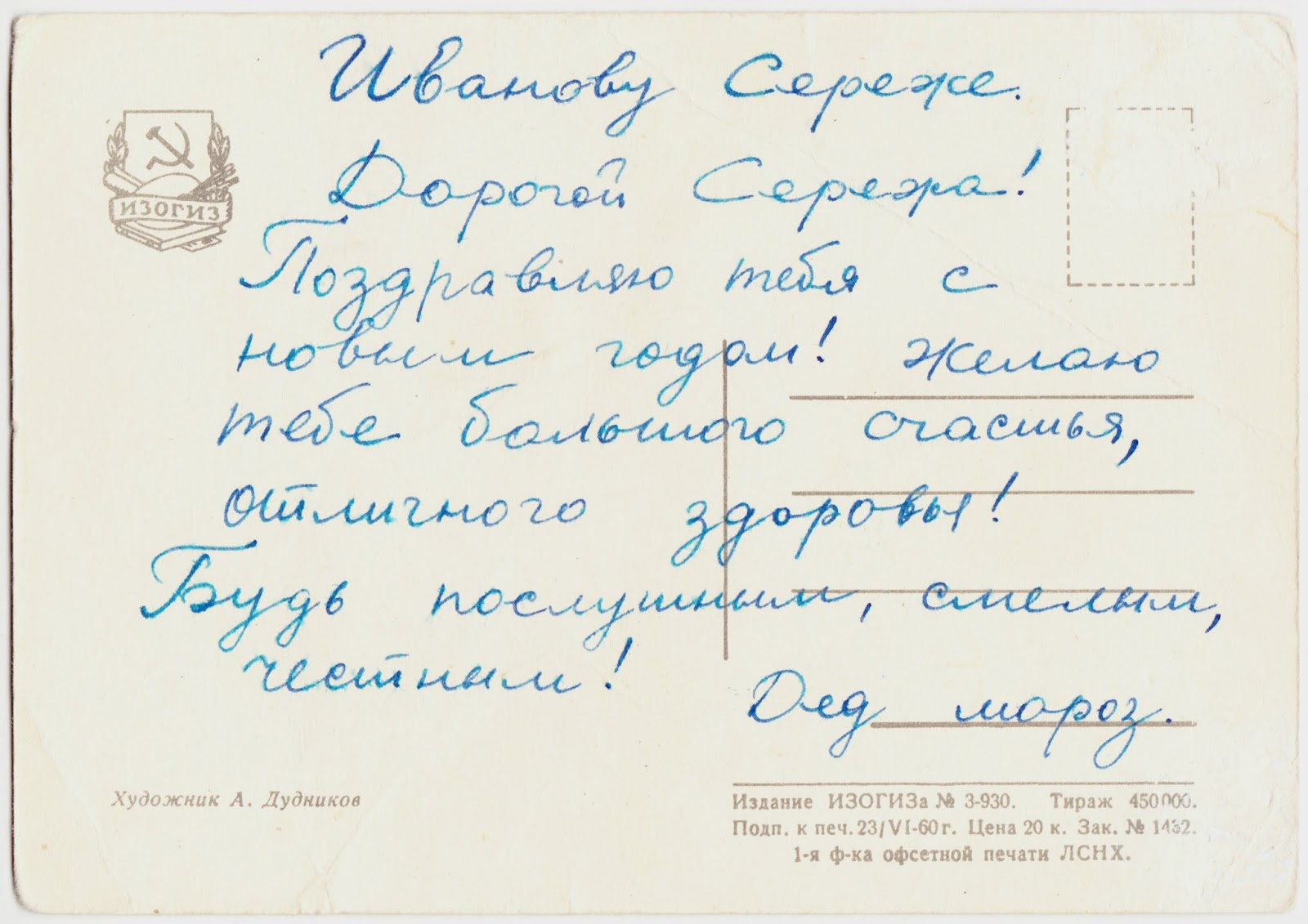 Papergreat Inspirational Soviet Postcard From The S Yes I Wrote That
