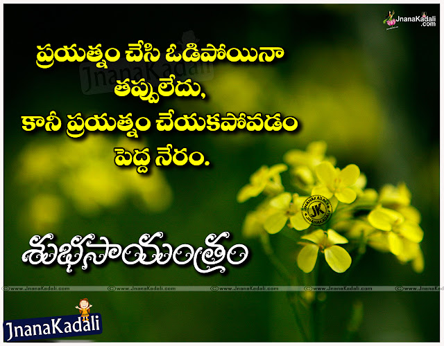 Telugu Best Self Confidence Quotes and Good Evening SMS Wishes,Good Self Confidence Telugu Quotations and nice Images online, Good Evening Greetings and Wishes in Telugu language, Cool Nice Telugu Inspiring Good Evening Self Confidence Messages online, Telugu Awesome Self confidence Pictures online.