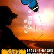 Chen Guan Pu (陈冠蒲) - Tai Do (太多)