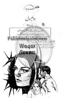 Daam e dil by Riffat Siraj Episode 29 Online Reading