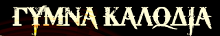 ΓΥΜΝΑ ΚΑΛΩΔΙΑ_logo
