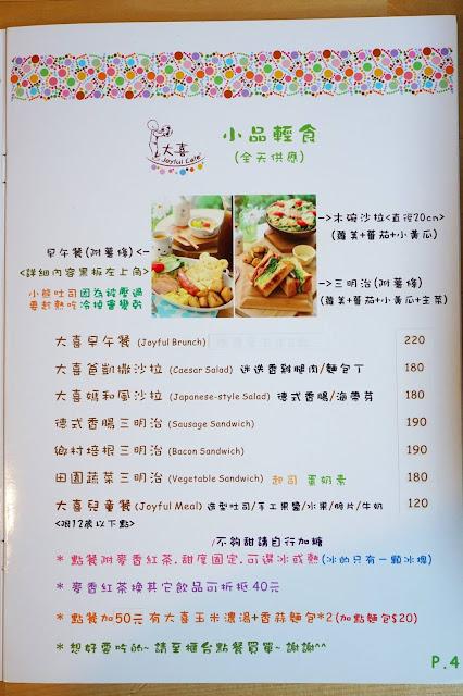 12087712 888048041248442 2812725540913387433 o - 西式料理|大喜 Joyful Cafe