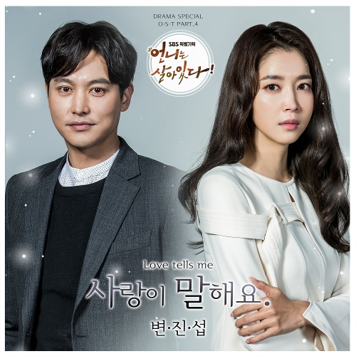 Download Lagu Ost. Sister is Alive Terbaru