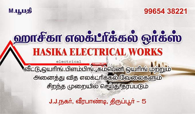 Premium hand made Business cards ::: Hasika Electrical works TIRUPUR :::