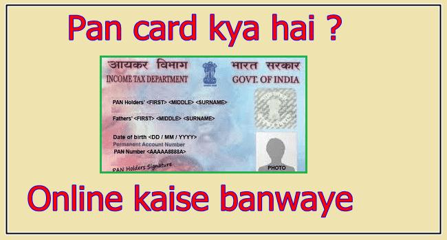 pancard ke liye online apply kaise kare