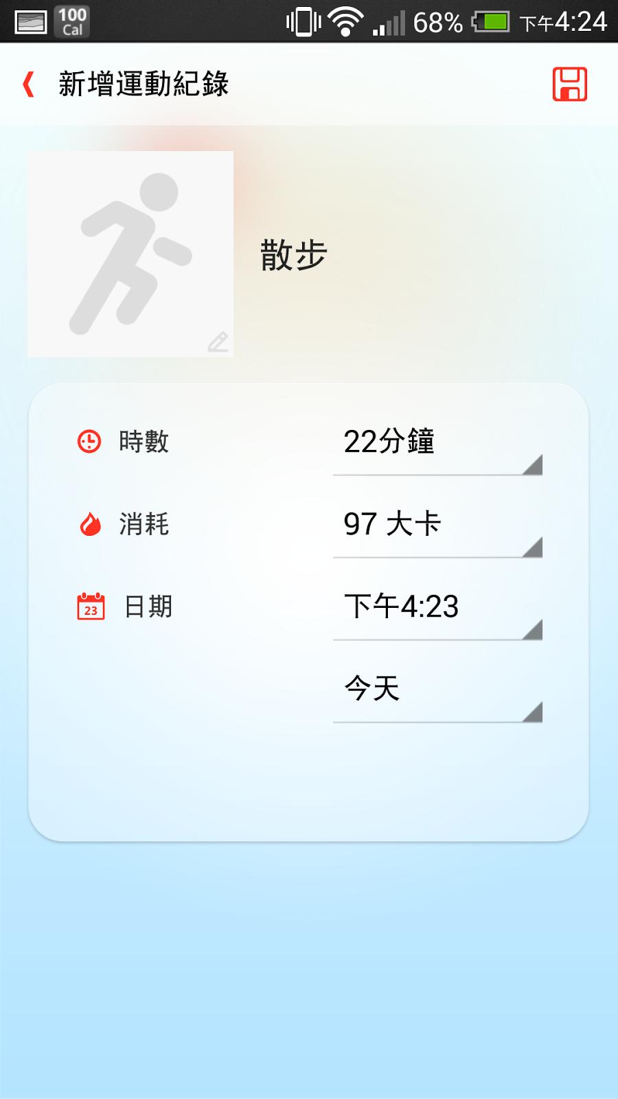內建10萬臺灣食物熱量表!卡路里計算App 用健康飲食減肥