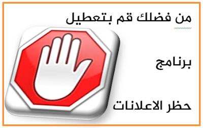 طريقة اضافة Anti adblock script الى موقعك HTML او PHP