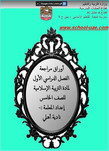 اوراق مراجعة تربية اسلامية للصف الخامس فصل اول - مدرسة الامارات
