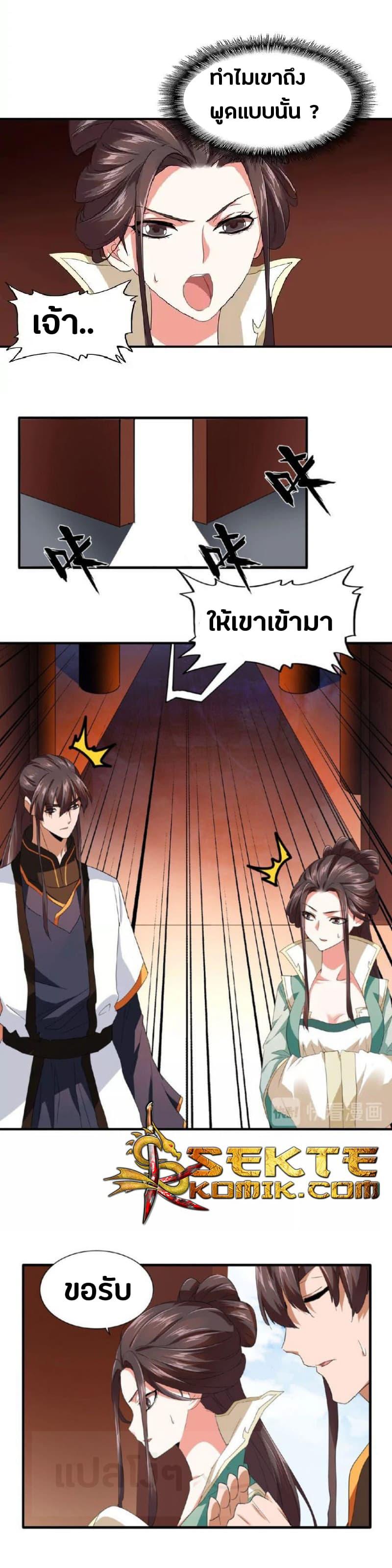 อ่านการ์ตูน Magic Emperor ตอนที่ 21 หน้าที่ 28
