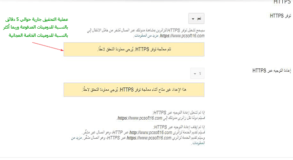domain, domaine, blogger, http to https, fee, frais