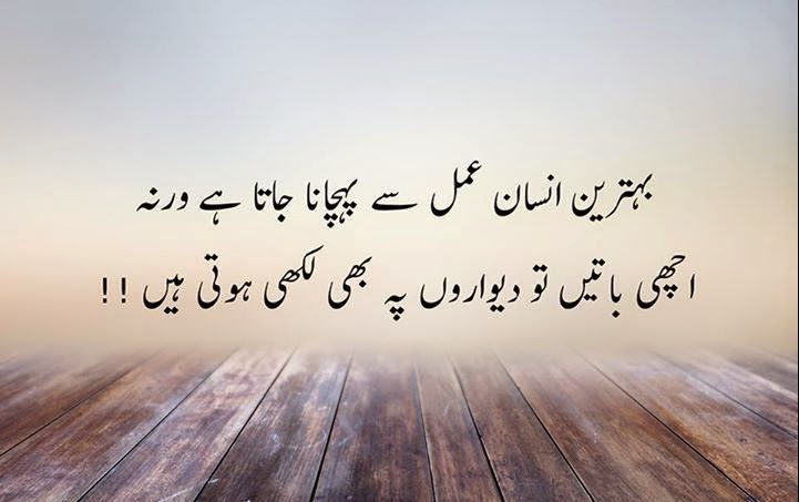 These Urdu Quotes About Moving On In Life Hopefully Will Help You. We Will  Update The List Of Famous Urdu Quotes About Zindagi, Ummeed, Pyar, Koshish,  Ishq, ...