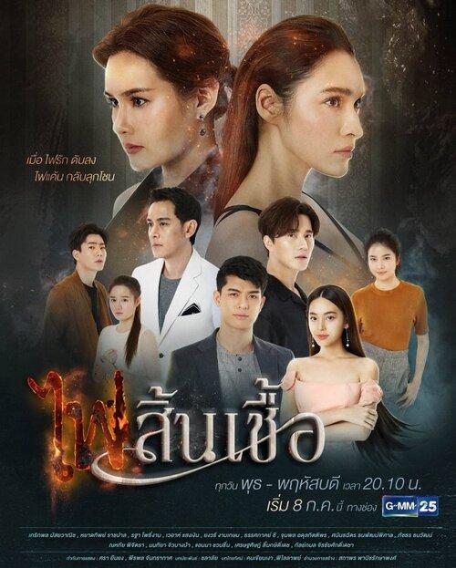 Dục Vọng Tình Yêu - Fai Sin Chua (2020)