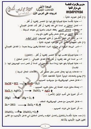 حل تدريبات الكتاب المدرسى للصف الثاني الاعدادى رياضيات الترم الثاني