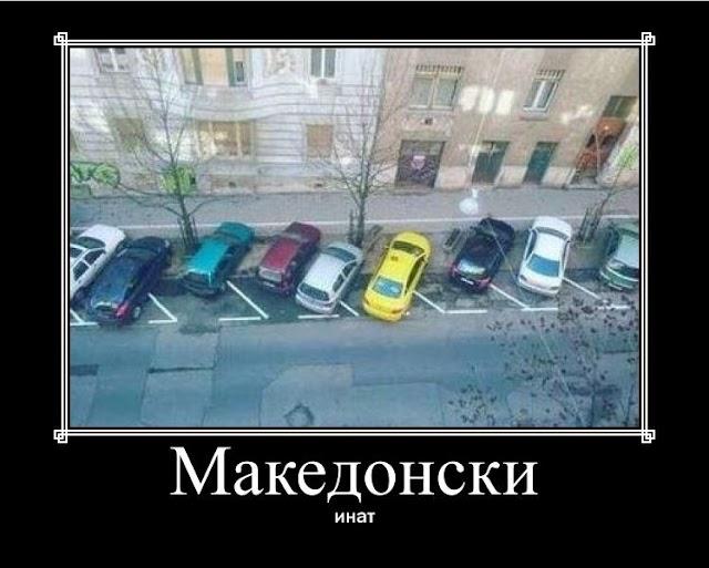 Humor - Makedonische Trotzigkeit