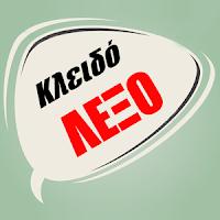 http://www.greekapps.info/2018/01/kleidolekso.html#greekapps