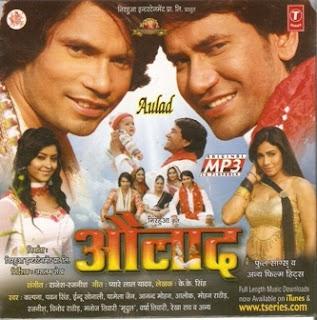 Dinesh lal yadav - Aulaad Bhojpuri Movie MP3 Song Download