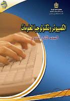 تحميل كتاب الوزارة فى الحاسب الالى-الكمبيوتر للصف الاول الثانوى 2017