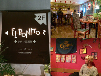 ラテン居酒屋 EL BONITO