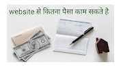 website se Kitne Paise Kama Sakte Hain -Step by step [With Income Proof]