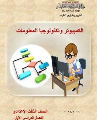كتاب الوزارة في الحاسب الألى للصف الثانى الإعدادى الترم الأول