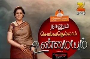 Naanum Solvadhuellam Unmaiyum 10-10-2016 Zee TV Ayudha Poojai Special Program