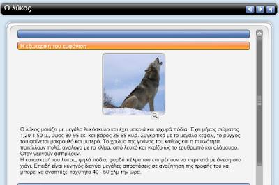 http://photodentro.edu.gr/v/item/ds/8521/3681