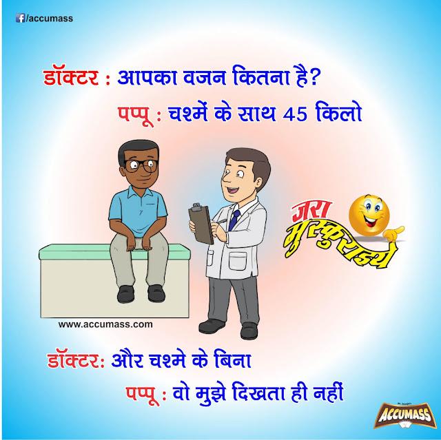 हँसना जरुरी है - Jokes in Hindi