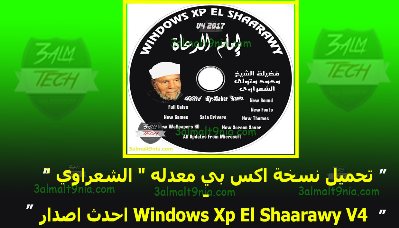 """تحميل نسخة اكس بي معدله """" الشعراوي """"  - Windows Xp El Shaarawy V4 احدث اصدار"""