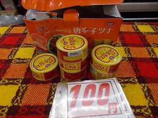 コストコアウトレット唐辛子ツナ1缶100円