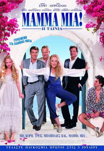 Mamma Mia! (2008) ταινιες online seires oipeirates greek subs