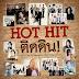 [Album] รวมศิลปิน ชุด HOT HIT ติดดิน! [iTunes Match]