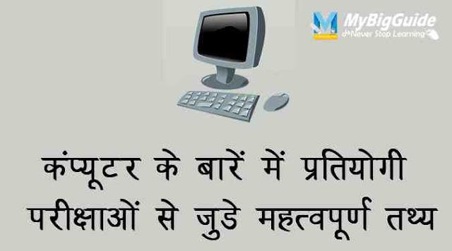 MyBigGuide - माय बिग गाइड : computer questions for competitive exams in hindi - कम्प्यूटर के बारे में प्रतियोगी परिक्षाओं हेतु महत्वपूर्ण तथ्य
