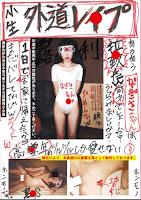 FCMQ-017 小生 外道レイプ なぎさちゃん ●才