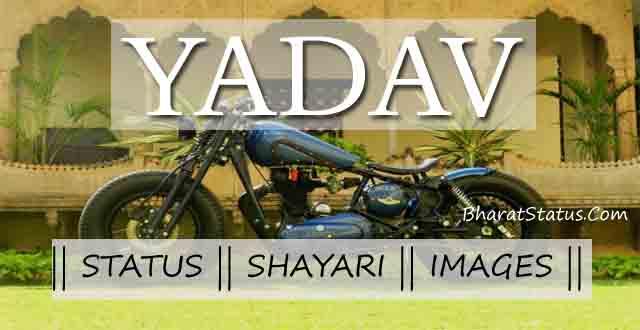 Latest Yadav Status in Hindi