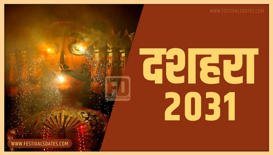 2031 दशहरा तारीख व समय भारतीय समय अनुसार