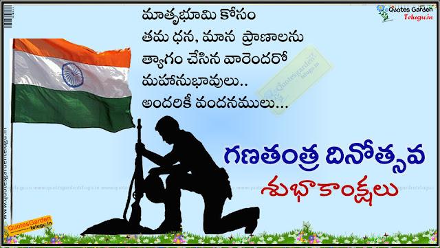 Republic Day Essay In Telugu 2019