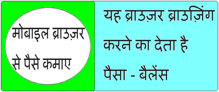 Mobile browser se paise kamaye, in Hindi