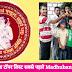 मधुबनी जिले के मैट्रिक टॉपर लिस्ट में लड़कों ने मारी बाजी, यहां देखें टॉपर लिस्ट