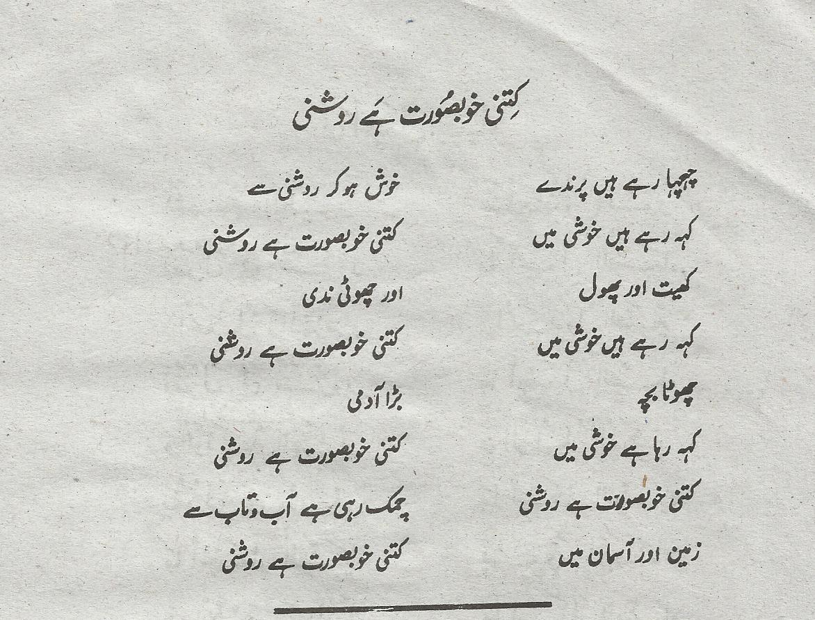 Law Philospher: Aribic Poem 2 With Urdu Translation For