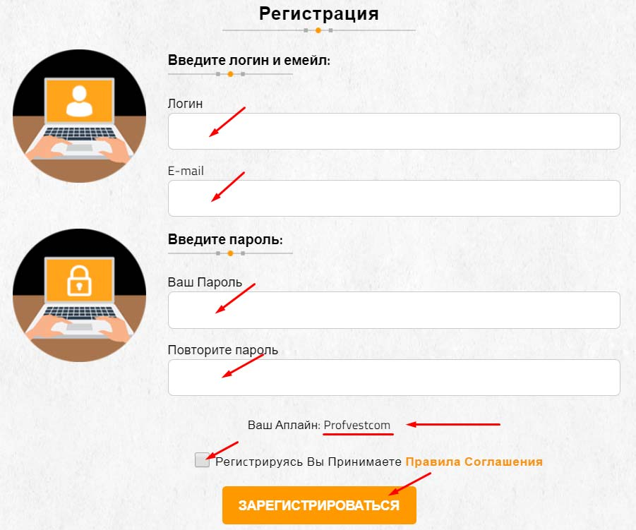 Регистрация в BitFundTrade 2